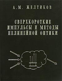 Сверхкороткие импульсы и методы нелинейной оптики, А. М. Желтиков