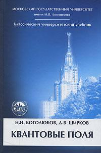 Квантовые поля, Н. Н. Боголюбов, Д. В. Ширков