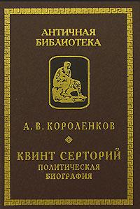 Квинт Серторий. Политическая биография, А. В. Короленков