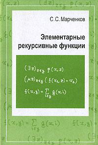 Элементарные рекурсивные функции, С. С. Марченков