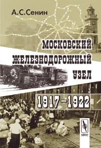 Московский железнодорожный узел. 1917–1922, А. С. Сенин