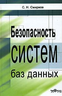Безопасность систем баз данных, С. Н. Смирнов
