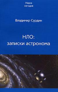 НЛО. Записки астронома, Владимир Сурдин