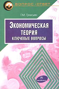 Экономическая теория. Ключевые вопросы, Г. М. Гукасьян