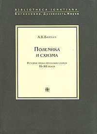 Полемика и схизма, А. В. Бармин