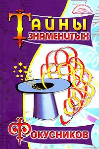 Тайны знаменитых фокусников, В. Т. Пономарев