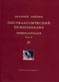 Постклассический психоанализ. Энциклопедия. Том 2, Валерий Лейбин
