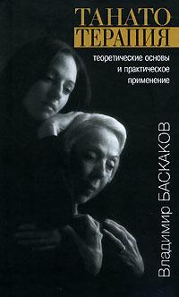 Танатотерапия. Теоретические основы и практическое применение, В. Ю. Баскаков