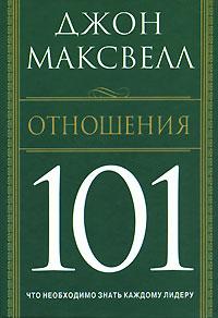 Отношения 101, Джон Максвелл