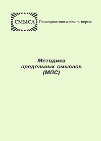 Методика предельных смыслов (МПС), Д. А. Леонтьев