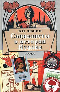 Социалисты в истории Италии, В. П. Любин