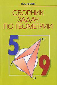 Сборник задач по геометрии. 5-9 классы, В. А. Гусев