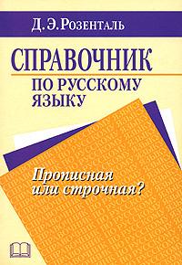 Справочник по русскому языку. Прописная или строчная?, Д. Э. Розенталь
