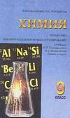 Химия. 9 класс. Программа. Тематическое и поурочное планирование, И. И. Новошинский, Н. С. Новошинская