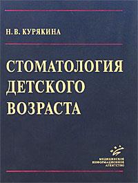 Стоматология детского возраста, Н. В. Курякина