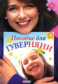 Пособие для гуверняни, Юлия Белочкина, Мария Згурская, Татьяна Росийчук