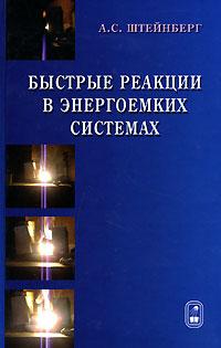 Быстрые реакции в энергоемких системах, А. С. Штейнберг