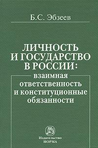Личность и государство в России. Взаимная ответственность и конституционные обязанности, Б. С. Эбзеев