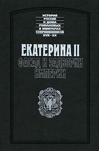 Екатерина II. Фасад и задворки империи, Г. С. Винский, Д. Б. Мертваго, Екатерина II