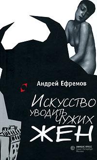 Искусство уводить чужих жен, Андрей Ефремов