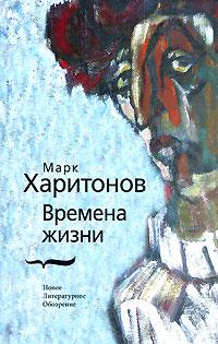 Времена жизни, Марк Харитонов