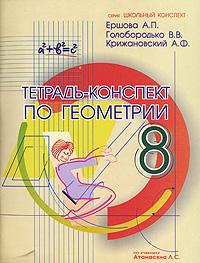 Тетрадь-конспект по геометрии. 8 класс, А. П. Ершова, В. В. Голобородько, А. Ф. Крижановский