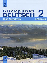 Blickpunkt Deutsch 2: Lehrbuch / Немецкий язык. В центре внимания немецкий 2. 8 класс, О. Ю. Зверлова