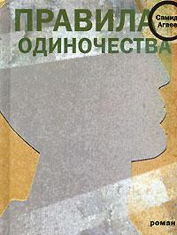 Правила одиночества, Самид Агаев
