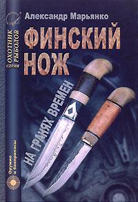 Финский нож на гранях времен, Александр Марьянко