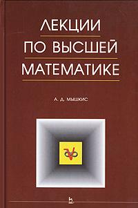 Лекции по высшей математике, А. Д. Мышкис