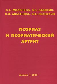 Псориаз и псориатический артрит, В. А. Молочков, В. В. Бадокин, В. И. Альбанова, В. А. Волнухин