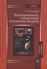 Взаимозаменяемость, стандартизация и технические измерения, А. Д. Никифоров