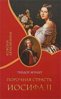 Порочная страсть Иосифа II,
