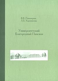 Университетский Благородный Пансион, В. В. Пономарева, Л. Б. Хорошилова