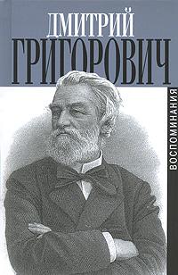Дмитрий Григорович. Воспоминания, Дмитрий Григорович