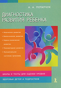 Диагностика развития ребенка, А. А. Потапчук