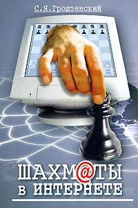 Шахм@ты в Интернете, С. Я. Гродзенский