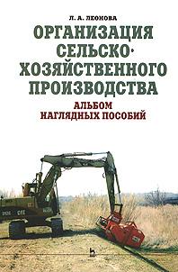 Организация сельскохозяйственного производства. Альбом наглядных пособий, Л. А. Леонова