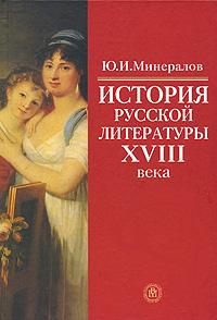 История русской литературы XVIII века, Ю. И. Минералов