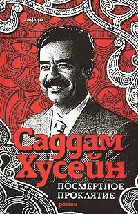 Посмертное проклятие, Саддам Хусейн