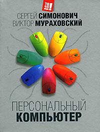 Персональный компьютер, Сергей Симонович, Виктор Мураховский