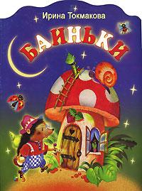 Баиньки, Ирина Токмакова