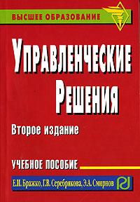 Управленческие решения, Е. И. Бражко, Г. В. Серебрякова, Э. Л. Смирнов