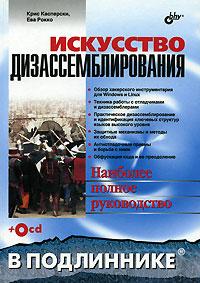 Искусство дизассемблирования (+ CD-ROM), Крис Касперски, Ева Рокко