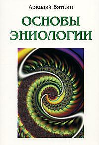 Основы эниологии, Аркадий Вяткин