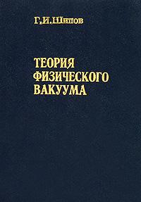 Теория физического вакуума, Г. И. Шипов