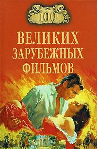 100 великих зарубежных фильмов, И. А. Мусский