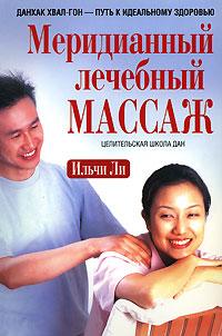 Меридианный лечебный массаж, Ильчи Ли