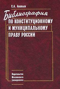 Библиография по конституционному и муниципальному праву России, С. А. Авакьян