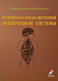 Функциональная анатомия эндокринной системы, И. В. Гайворонский, Г. И. Ничипорук